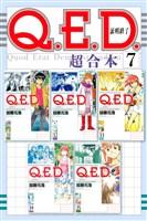 Q.E.D.証明終了 超合本版(7)