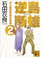 逆島断雄 本土最終防衛決戦編2