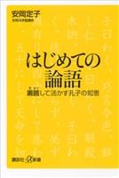 『はじめての論語 素読して活かす孔子の知恵』の電子書籍