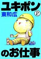 ユキポンのお仕事(2)