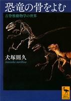 恐竜の骨をよむ 古脊椎動物学の世界