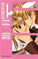 『コスプレ☆アニマル(1)』の電子書籍