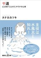 『サ道 心と体が「ととのう」サウナの心得』の電子書籍