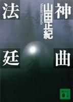 『神曲法廷』の電子書籍