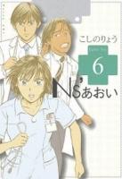 Ns'あおい(6)