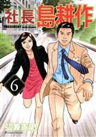 社長 島耕作(6)