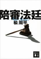 『陪審法廷』の電子書籍