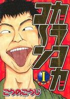 カラコカコ~ン(1)