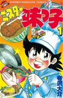 『ミスター味っ子(1)』の電子書籍