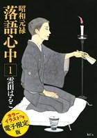 昭和元禄落語心中 電子特装版【カラーイラスト収録】(1)
