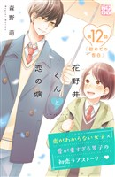 花野井くんと恋の病 プチデザ(12)