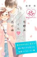 花野井くんと恋の病 プチデザ(15)