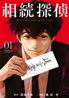 『相続探偵(1)』の電子書籍