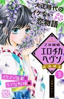乙女純情エロチカヘヴン プチデザ(5)