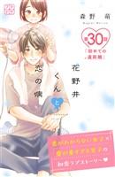 花野井くんと恋の病 プチデザ(30)