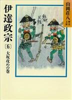 『伊達政宗(6) 大坂攻めの巻』の電子書籍