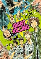 GIANT KILLING(11)