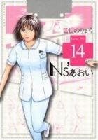 Ns'あおい(14)