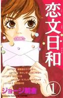 『恋文日和(1)』の電子書籍