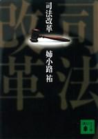 『司法改革』の電子書籍