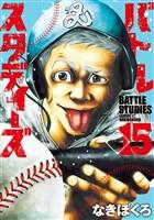 バトルスタディーズ(15)