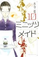 『10ミニッツ メイド』の電子書籍