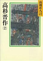 『高杉晋作(2)』の電子書籍