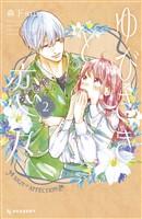 ゆびさきと恋々(2)