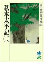 私本太平記(二)