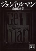 『ジェントルマン』の電子書籍