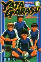 YATAGARASU(10)