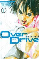 [無料版]Over Drive(1)