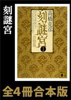『刻謎宮 全4冊合本版』の電子書籍
