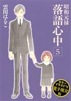 昭和元禄落語心中 電子特装版【カラーイラスト収録】(5)