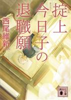 掟上今日子の退職願(文庫版)