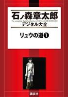 『リュウの道(1)』の電子書籍
