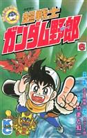 超戦士 ガンダム野郎(6)