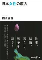 日本女性の底力