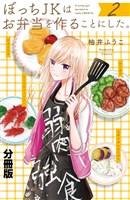 ぼっちJKはお弁当を作ることにした。 分冊版(2)
