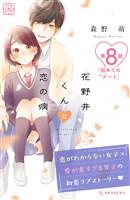花野井くんと恋の病 プチデザ(8)