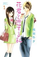 『花君と恋する私(1)』の電子書籍