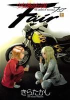 『少女暴走伝説 Fair 上』の電子書籍