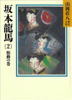 『坂本龍馬(2) 胎動の巻』の電子書籍