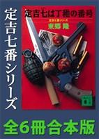 『定吉七番シリーズ 全6冊合本版』の電子書籍
