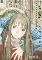 『新装版 Forget-me-not(1)』の電子書籍