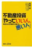 『不動産投資「やっていい人、悪い人」 年収200万円時代に備える』の電子書籍