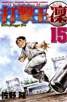 打撃王 凜(15)