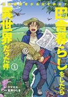 漫画編集者が会社を辞めて田舎暮らしをしたら異世界だった件(1)