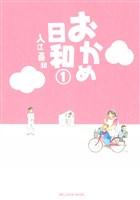 『おかめ日和(1)』の電子書籍