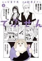 でぶせん(5)